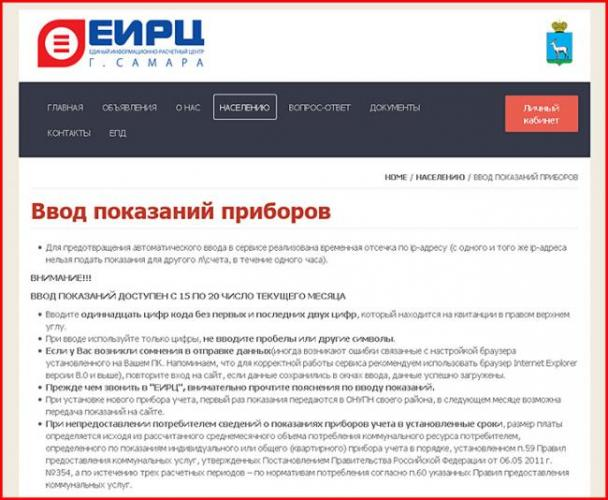 eirc-samara_3.jpg