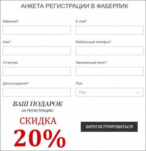 faberlic-lichkab-1-550x571.jpg