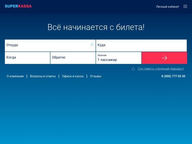 screenshot_superkassa_ru.jpg