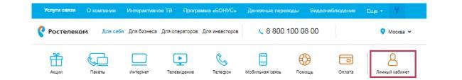 1-rostelekom-lichnyy-kabinet.png