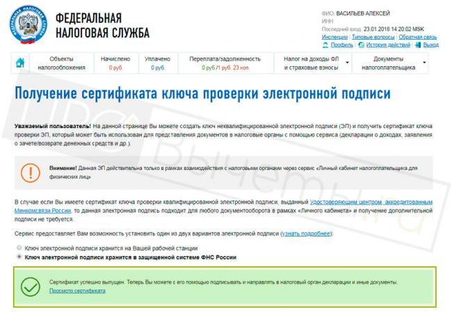 imushestvennii-cherez-lkn-12-3.jpg