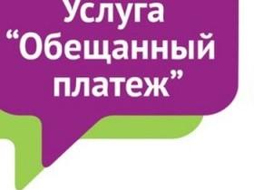 obeshanniy-platezh-za-internet-280-210.jpg