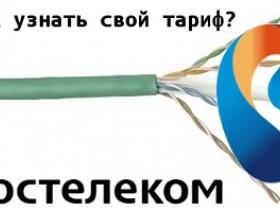 kak-uznat-tarif-rostelekom-280-210.jpg