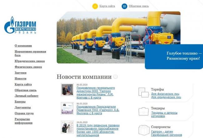 mezhregiongaz-ryazan2.jpg