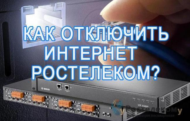 1730814901-otklyuchenie-interneta.jpg