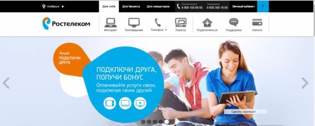 detalizaciya-zvonkov-rostelekom1-700x282.png