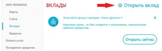 lichnyj-kabinet-unicredit-banka16.png
