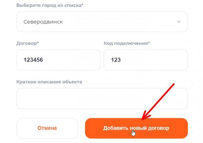 anketa-podklyucheniya.jpg