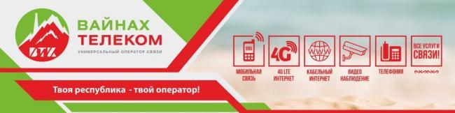 vajnah-telekom-lichnyj-kabinet-kak-vojti-po-nomeru.jpg