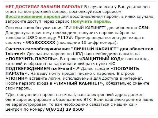 parol-ot-vajnah-telekom-lichnyj-kabinet.jpg