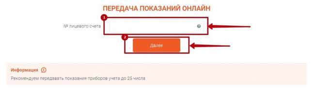 peredacha-pokazanij-onlajn.jpg