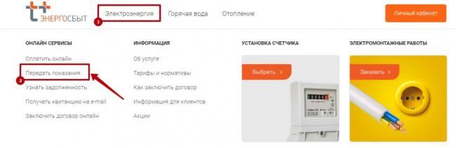 pokazaniya-1024x334-1.jpg