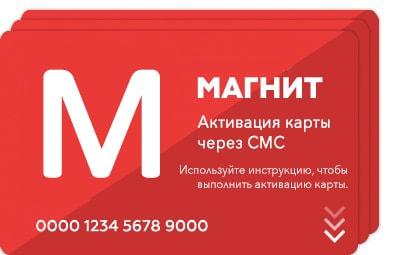 aktivaciya-karty-magnit-cherez-sms-min.jpg