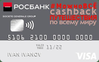 debetovaya-karta-rosbanka-mozhno-vse10.png