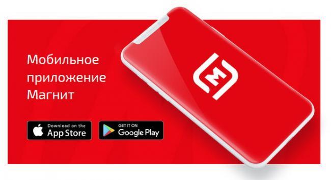 foto-1-mobilnoe-prilozhenie-magnit.jpg