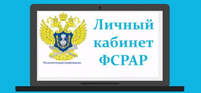 lichnyj-kabinet-fsrar-instruktsiya-po-registratsii-akkaunta-preimushhestva-sajta.jpg