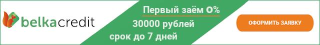belkacredit-banner-640-90.png
