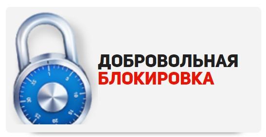 blokirovka.jpg