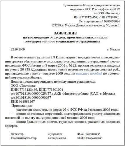 wsi-imageoptim-Obrazec-zajavlenija-v-FSS.png