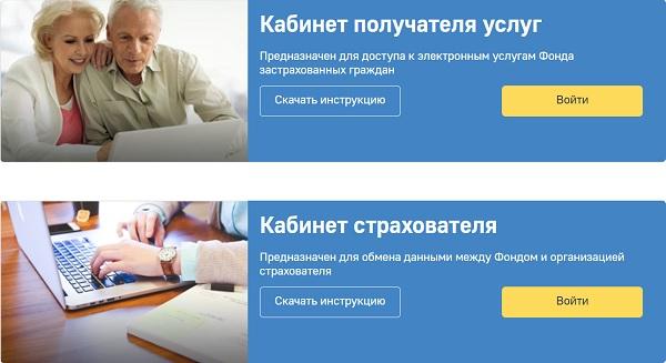 lichnyj-kabinet-fss-kak-zaregistrirovatsya-vojti-i-polzovatsya-1.jpg