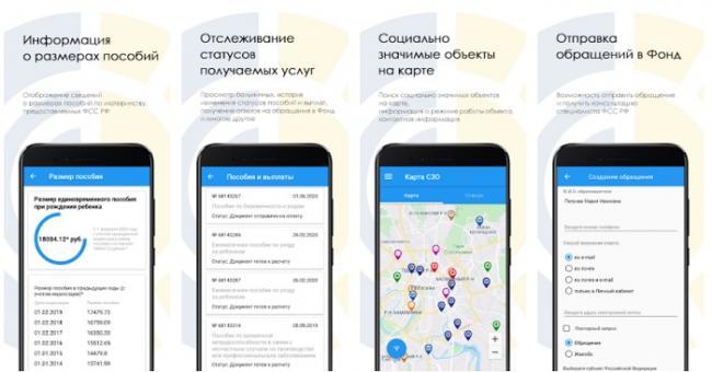 lichnyj-kabinet-fss-kak-zaregistrirovatsya-vojti-i-polzovatsya-6.jpg