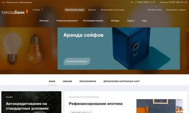 tatsotsbank6.jpg