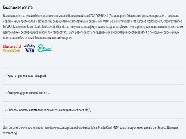 zhilishchnye_sistemy_krasnoyarska_lichnyj_kabinet3.jpg