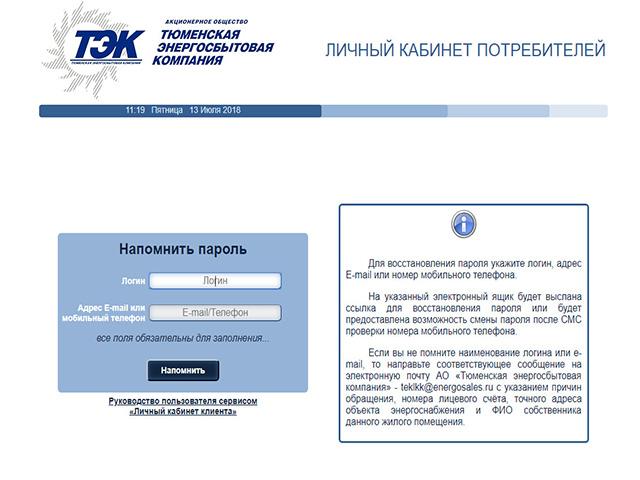 tek_lichnyj_kabinet4.jpg