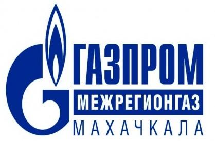 gazprom-mezhregiongaz-mahachkala-1.jpg