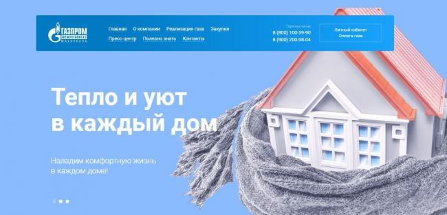 gazprom-mezhregiongaz-mahachkala-4-e1543866968356.jpg