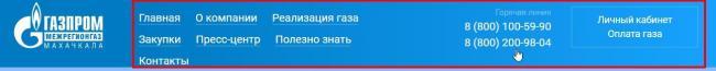 gazprom-mezhregiongaz-mahachkala-5-e1543867023997.jpg
