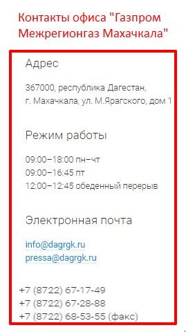 gazprom-mezhregiongaz-mahachkala-8.jpg