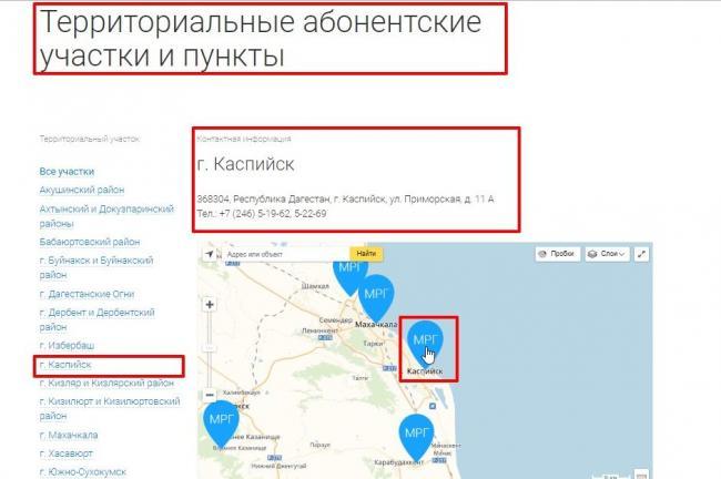 gazprom-mezhregiongaz-mahachkala-14-e1543867645904.jpg