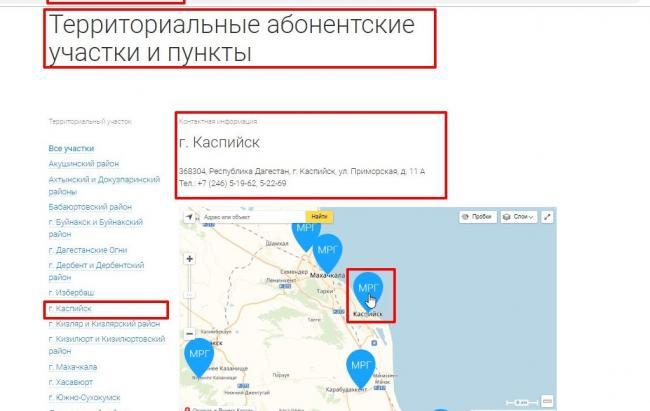 gazprom-mezhregiongaz-mahachkala-16-e1543867695241.jpg