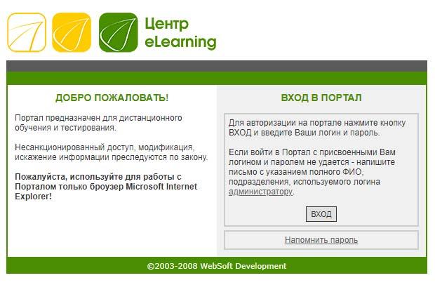 Forma-dlya-vhoda-v-uchebnyj-portal-TSentra-eLearning-1.jpg