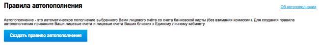 12-rostelekom-lichnyy-kabinet-lk-rt-ru.png