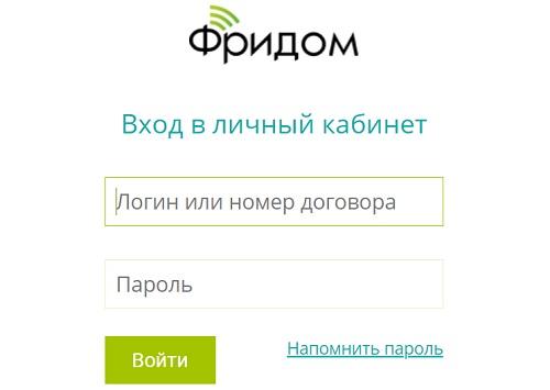 lichnyj-kabinet-abonenta-provajdera-fridom-ego-funktsii-i-protsedura-registratsii-1.jpg