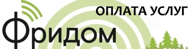 lichnyj-kabinet-abonenta-provajdera-fridom-ego-funktsii-i-protsedura-registratsii-2.jpg