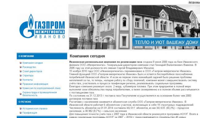 megregiongaz-ivanovo.png