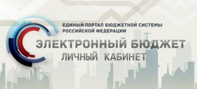 vhod-v-lichnyj-kabinet-na-sajte-elektronnyj-byudzhet-po-sertifikatu-poshagovaya-instruktsiya-vozmozhnosti-sistemy.jpg