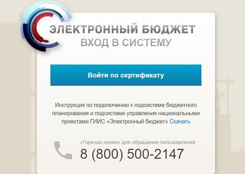 vhod-v-lichnyj-kabinet-na-sajte-elektronnyj-byudzhet-po-sertifikatu-poshagovaya-instruktsiya-vozmozhnosti-sistemy-1-e1606411745159.jpg