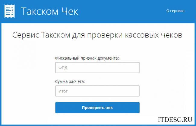 proverka-chekov-taxcom2.jpg