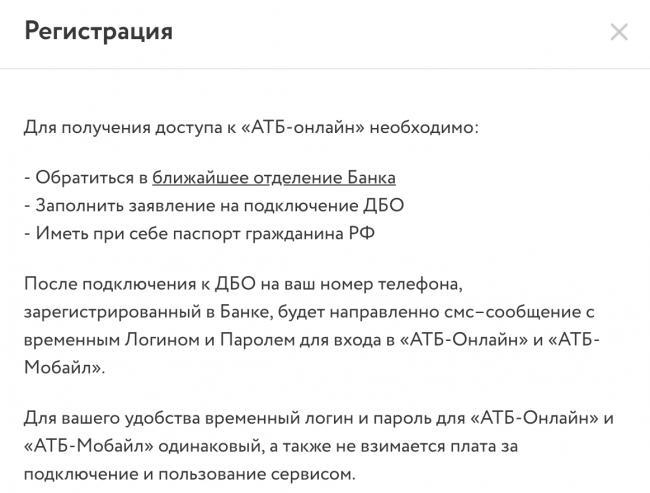 atb-register.png