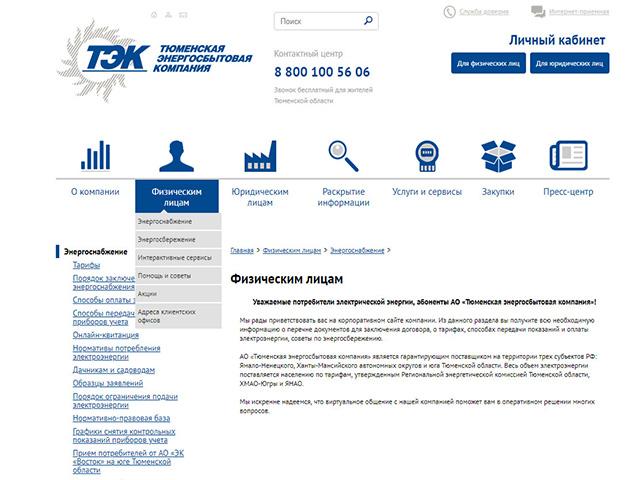 tek_lichnyj_kabinet1.jpg
