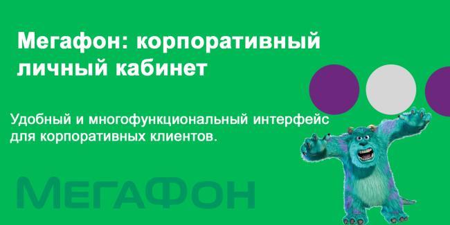 site-megafon.png
