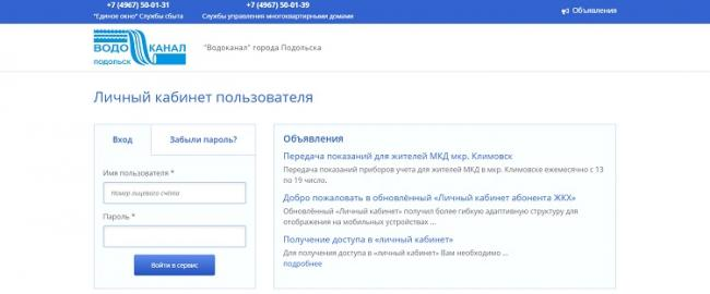 lichnyj-kabinet-vodokanal-podolsk3.jpg