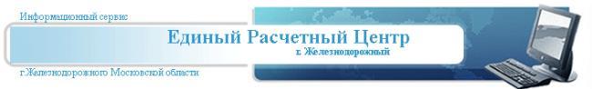 erc-zheleznodorozhnyj%20%281%29.png