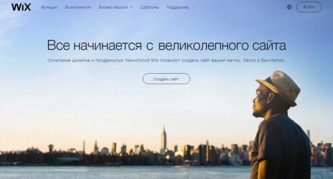 1527655790_lichnyj-kabinet-wix-1.png