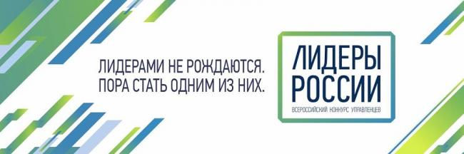 lichnyj-kabinet-proekta-lidery-rossii-registratsiya-zayavki-vosstanovlenie-dannyh-dlya-vhoda.jpg