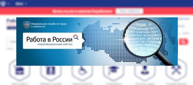 lichnyj-kabinet-na-sajte-rabota-v-rossii-registratsiya-s-pomoshhyu-servisa-gosuslugi-preimushhestva-portala.jpg